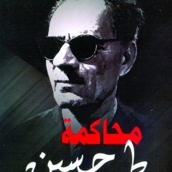 محاكمة طه حسين.. وثيقة أدبية لا تموت