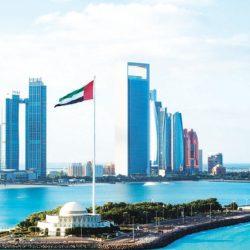 دولة الإمارات الثالثة عالمياً بتطبيق القانون والشعور بالأمن والأمان