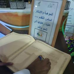 40 فعالية متنوعة للموهوبات من تعليم جدة في معرض الكتاب