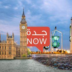 الخارجية البريطانية ومركز الصحافة يدعون حساب جدة الان للمشاركة في منتدى المؤثرين في لندن