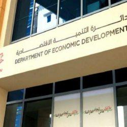 دائرة التنمية الاقتصادية بدبي : ترخيص فوري لـ 4692 منشأة أعمال بدبي