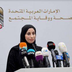 تفاصيل الإحاطة الإعلامية العاشرة لحكومة الإمارات حول آخر مستجدات كورونا