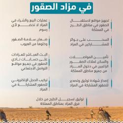 مجموعة فنادق ومنتجعات جنة تنعى أمير الكويت الشيخ صباح الأحمد