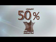 الشركة العربية للعود