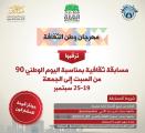 أدبي جدة وجمعية الثقافة يعلنان عن مسابقة اليوم الوطني 90