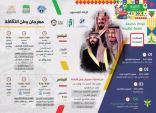 أدبي جدة وجمعية الثقافة والفنون يطلقان مهرجان وطن الثقافة بمناسبة اليوم الوطني الـ 90