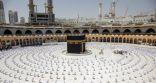 السعودية : إقامة مناسك حج هذا العام وفق التدابير والإجراءات الوقائية