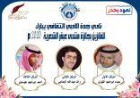 أدبي جدة يعلن عن أسماء الفائزين بمسابقة الشعر لعام ٢٠٢٠ م