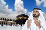 الشيخ محمد بن راشد ينير قلوب متابعيه بمصابيح مكة