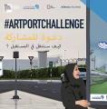 إطلاق مبادرة ثقافية  للهواة والمحترفين في الامارات لإنشاء عمل فني غرافيكي