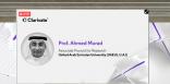 جامعة الإمارات تشارك في منتدى كلارفيت الافتراضي للابتكار