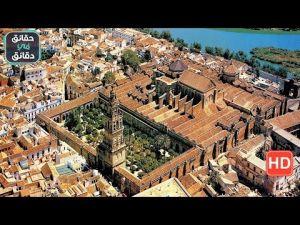 شاهد: جامع قرطبة في إسبانيا
