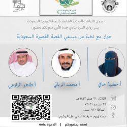 جمعية سيدات الاعمال تكرم الاميرة دعاء بنت محمد